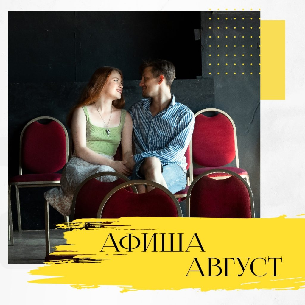 Новый театр Z_Art: Спектакли по 500 руб на АВГУСТ 2021
