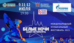 Фестиваль «Белые Ночи Санкт-Петербурга» 2021