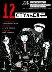 Премьера спектакля «12 стульев. фан-фикшн»