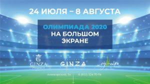 Олимпиада и футбол на большом экране GINZA