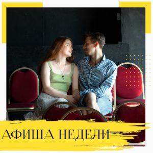 Новый театр Z_Art: Спектакли по 500 руб на СЕНТЯБРЬ 2021