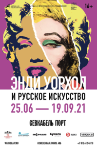 Детские экскурсии-квесты по выставке «Энди Уорхол и русское искусство»
