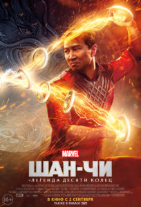 Рецензия на фильм: Шан Чи и легенда Десяти колец