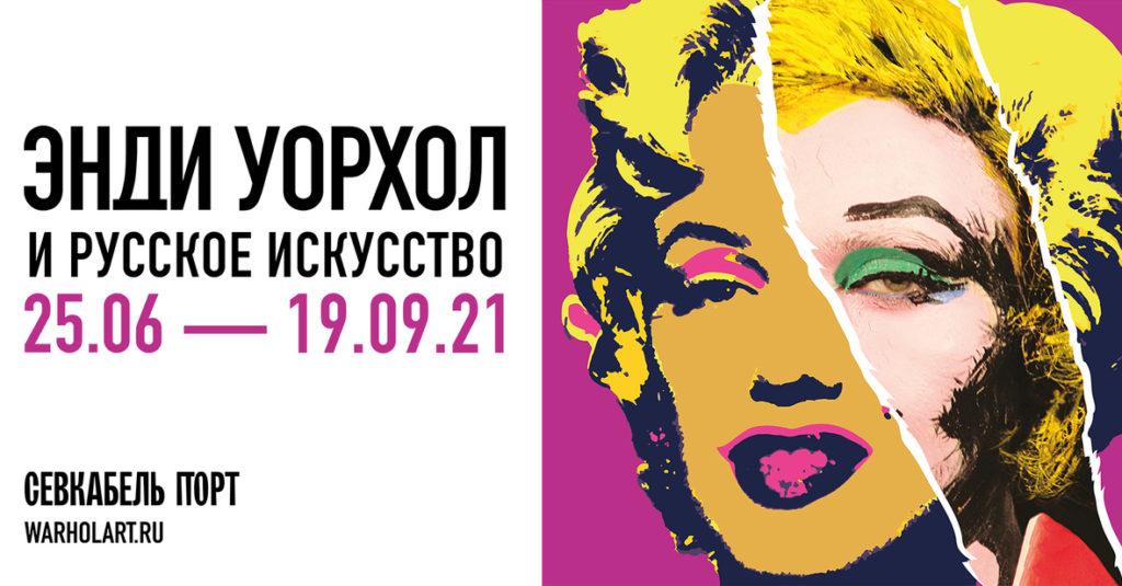 6 августа бесплатно на выставку «Энди Уорхол и русское искусство»