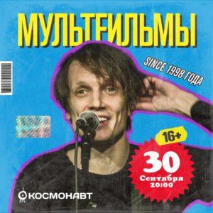Концерт МультFильмы