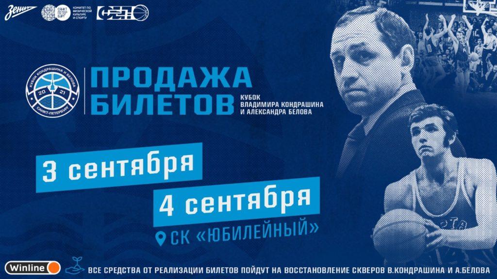 Кубок Кондрашина и Белова в Петербурге