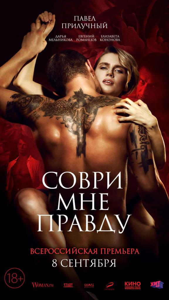 «Соври мне правду»: всероссийская премьера триллера с Павлом Прилучным