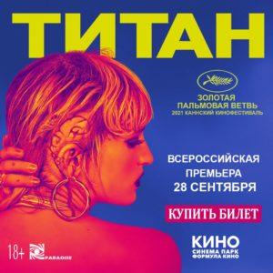 «Титан»: всероссийская премьера