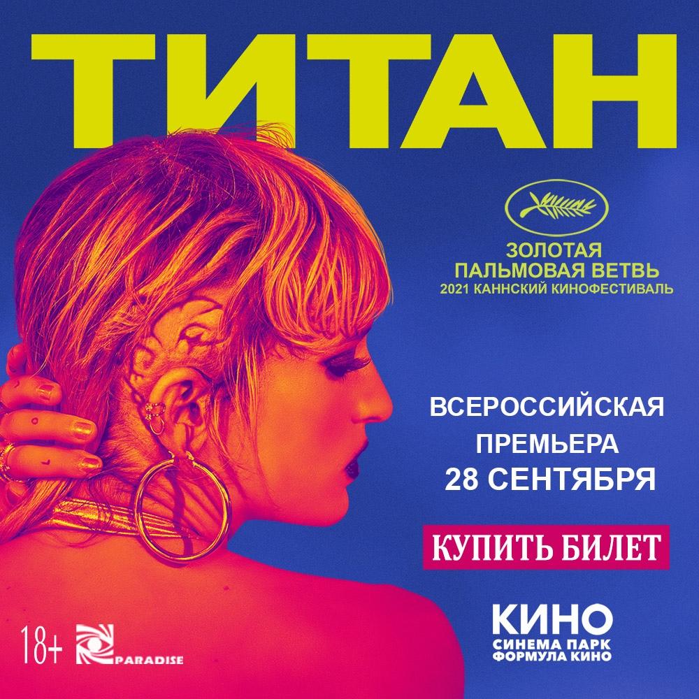 «Титан»: всероссийская премьера триумфатора Каннского кинофестиваля – обладателя «Золотой пальмовой ветви»