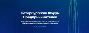 Петербургский Форум Предпринимателей / 15 и 16 октября