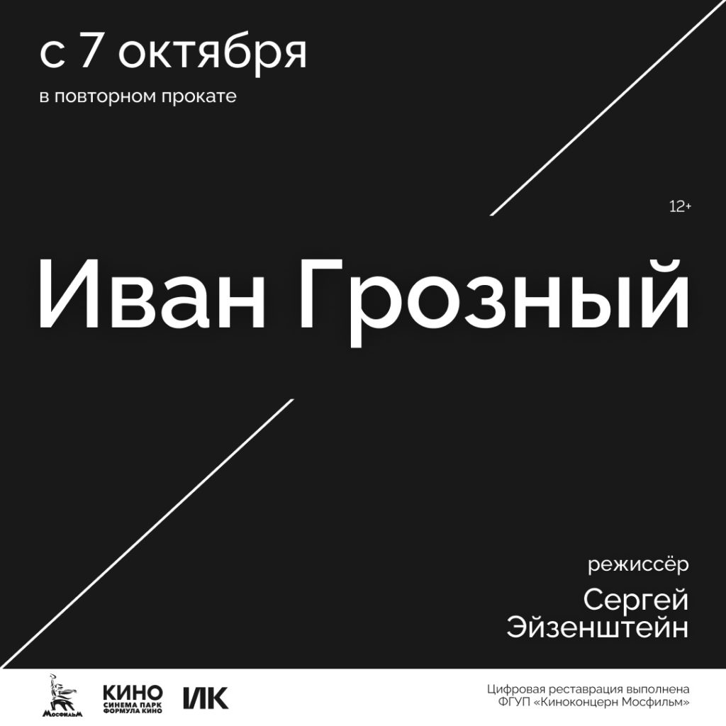 «Иван Грозный»: спецпоказы последней картины великого Сергея Эйзенштейна