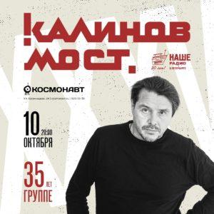 «Калинов мост» — 35 лет группе